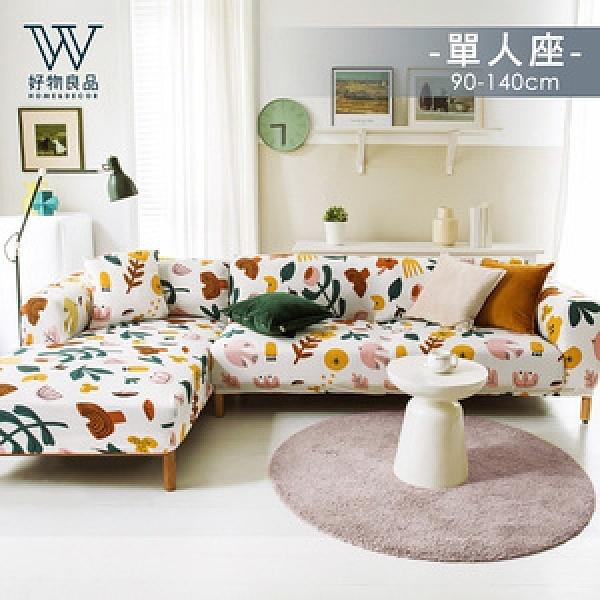 【好物良品】萬能彈力沙發罩全包覆防滑沙發布套-浮花_單人座浮花_一人座
