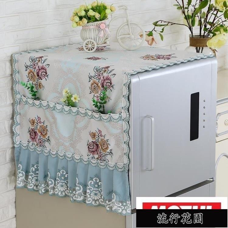 冰箱蓋布墊子雙開門對單開門冰箱罩防塵罩防塵布洗衣機蓋巾蕾絲KLBH6605911-16