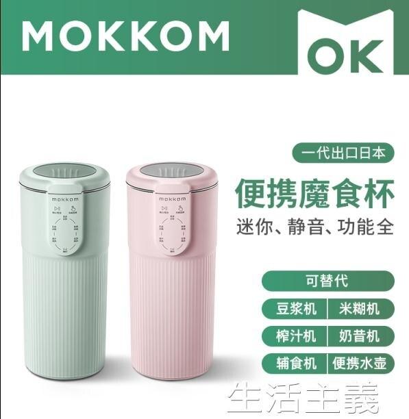 豆漿機 mokkom磨客 迷你小型豆漿機全自動免煮家用破壁免過濾單人魔食杯