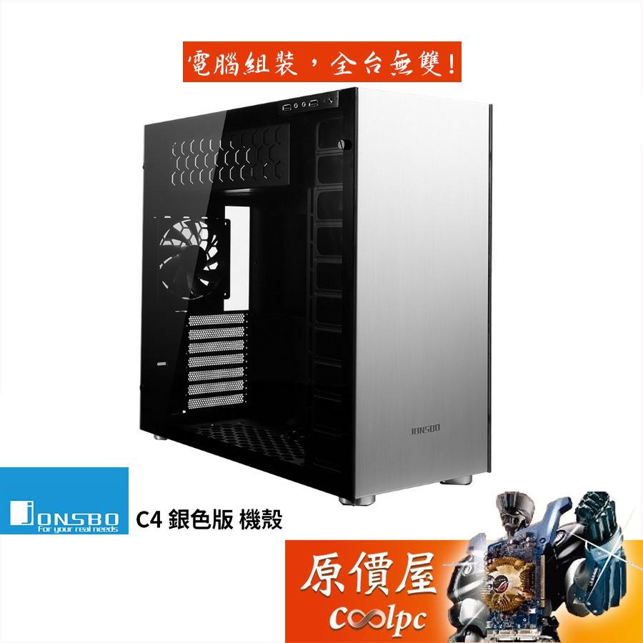 Jonsbo喬思伯 C4 銀色/顯卡長30/CPU高16.7/雙玻璃側板/ATX/機殼/原價屋