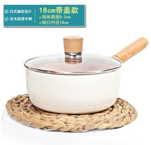 雪平鍋 日本麥飯石奶鍋不粘鍋雪平鍋不粘牛奶鍋泡面鍋小湯鍋煮面家用小鍋【快速出貨八折鉅惠】