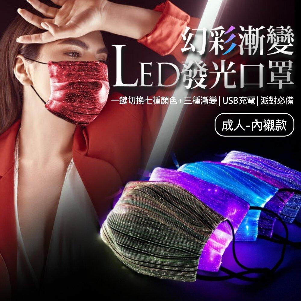 幻彩漸變LED發光生活口罩 成人內襯款