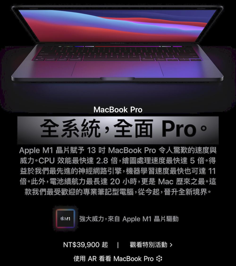 Apple Macbook Pro 13吋 / M1 晶片 / 8 核心 CPU / 8 核心 GPU / 8GB / 256GB 灰銀 (MYD82TA, MYDA2TA)