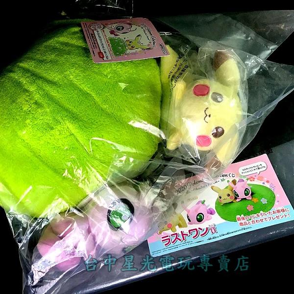 最後賞【代理版】一番賞 寶可夢 皮卡丘的森林 皮卡丘 & 雪拉比 綠色草地玩偶 【禮物】台中星光