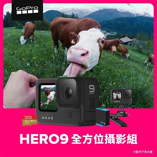 GoPro-HERO9 Black全方位攝影組