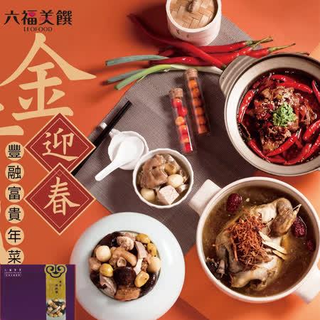 年菜預購【六福皇宮】豐榮富貴年菜(三件組)