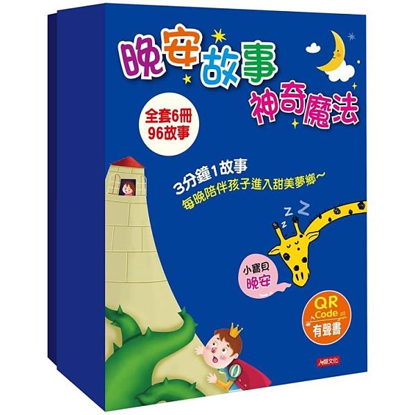 晚安故事神奇魔法(平裝)6冊QRCODE有聲書(套)