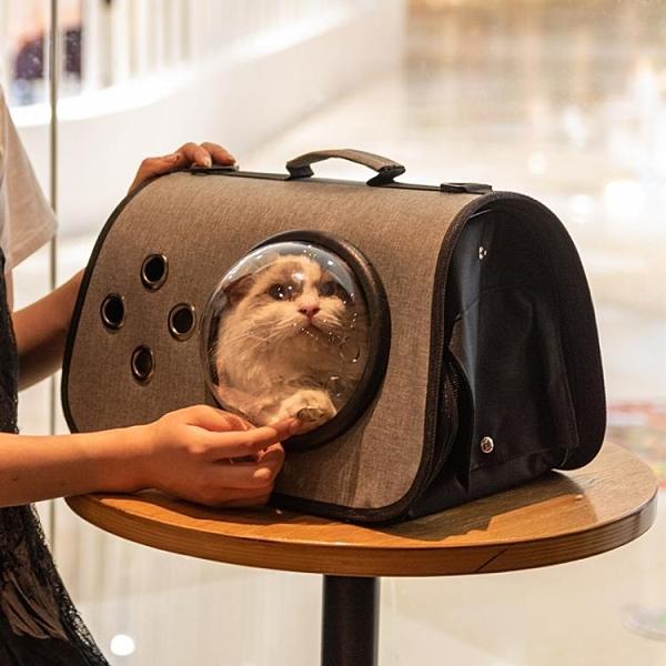 貓包外出便攜包寵物包貓咪斜背手提貓籠子貓書包太空艙貓背包用品 港仔會社