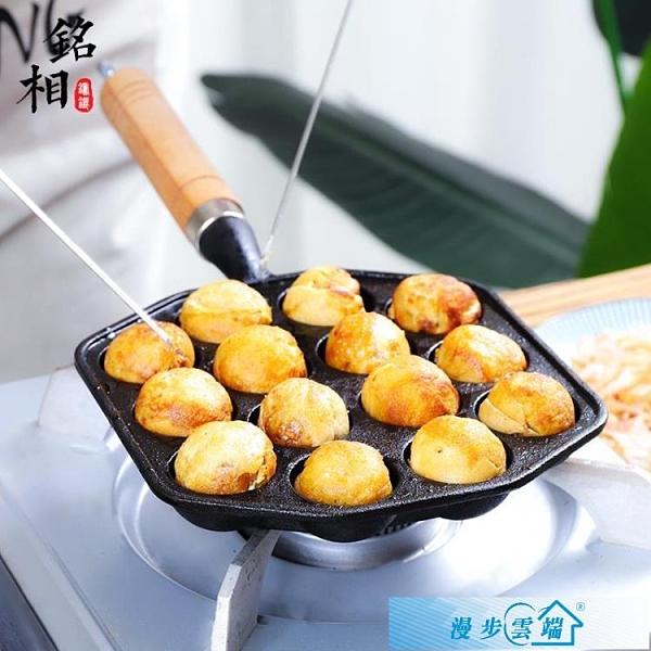 章魚小丸子機鑄鐵烤盤家用無涂層不黏燒鵪鶉蛋模具章魚丸子專用鍋 漫步雲端