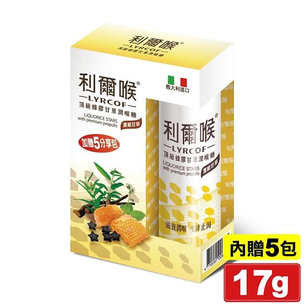 利爾喉 頂級蜂膠甘草潤喉糖 內贈5包分享包 17g/盒 專品藥局【2001171】