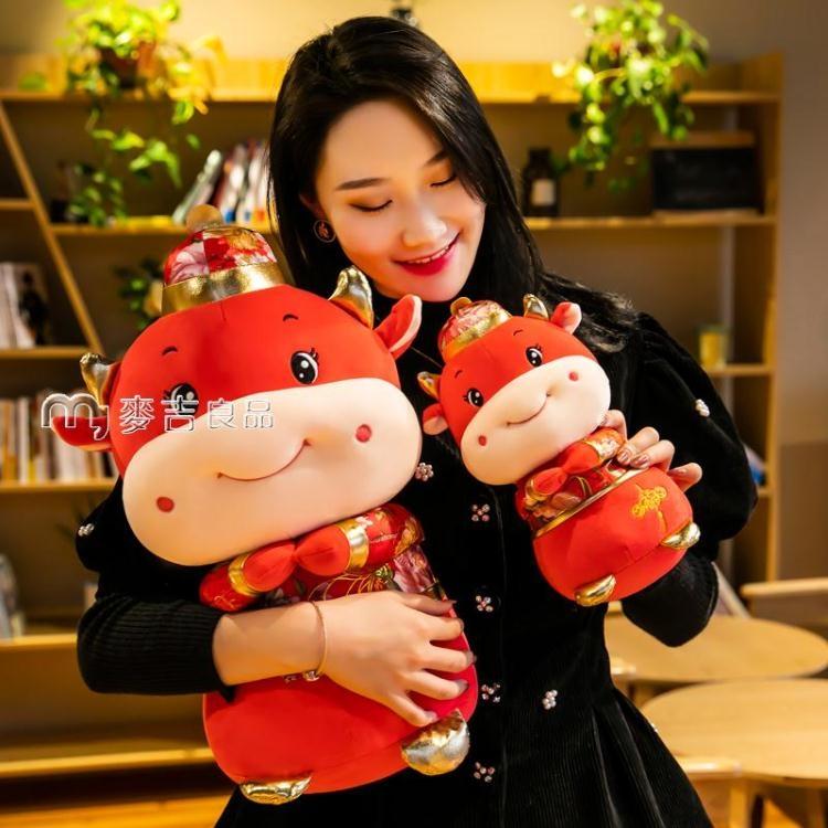 【新年吉祥物抱枕 】免運 2021牛年吉祥物公仔毛絨玩具拜年小牛抱枕布娃娃玩偶新年禮物女孩