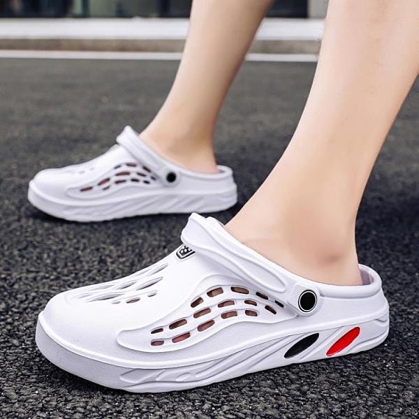 洞洞鞋 白色洞洞鞋男潮拖鞋男士防滑沙灘鞋潮流室外夏外穿2021包頭涼拖鞋【快速出貨八折鉅惠】