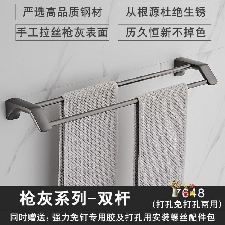 毛巾架 拉絲槍灰色免打孔毛巾架浴室304不銹鋼置物架衛生間五金掛件套裝T