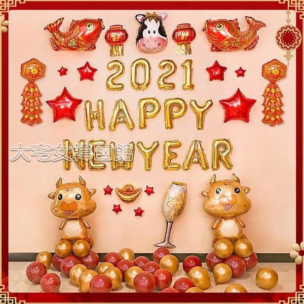裝飾氣球牛年元旦氣球裝飾喜慶場景佈置21新年快樂幼兒園教室家里用室內 快速出貨