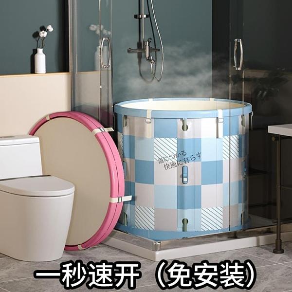 泡澡桶保溫沐浴桶大人可折疊浴桶家用全身洗澡桶加厚免充氣秒安裝
