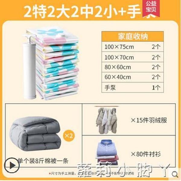 免抽真空壓縮袋大號棉被被子收納袋整理袋衣服神器行李箱專用袋子 蘿莉新品