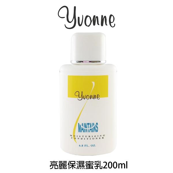 Yvonne伊梵 亮麗保濕蜜乳200ml