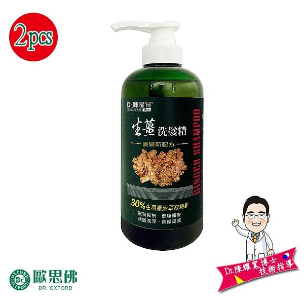 【Dr.歐思佛】Dr陳耀寬 生薑養髮洗髮精 600ml 2瓶組 /養髮新配方 養髮 護髮 護髮調理 毛髮救星