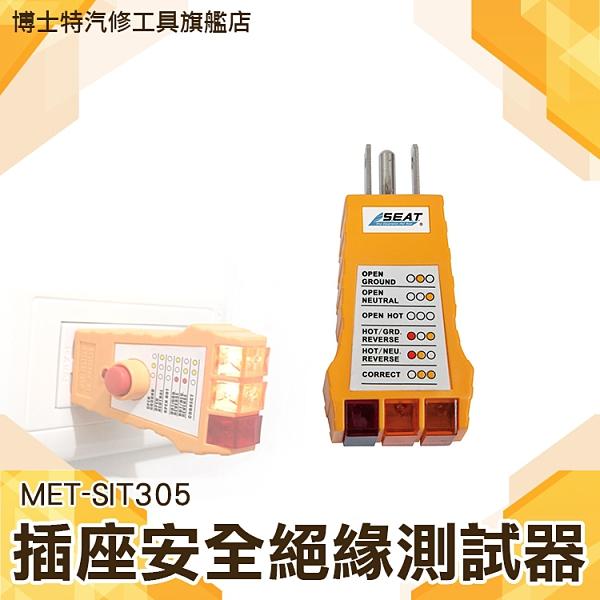 博士特汽修 插座安全檢測器 線路絶緣檢測儀 漏電流保護檢測儀 漏電開關測試 驗電器