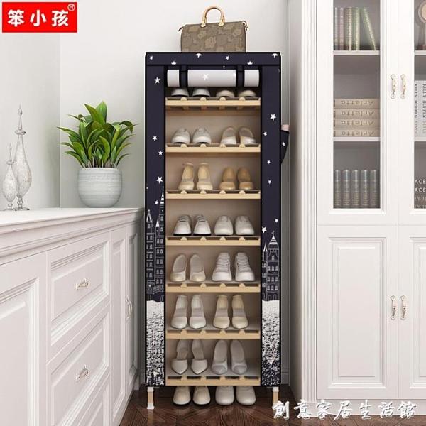 單排夾縫小號鞋架50cm寬簡易防塵收納置物走廊門口鞋櫃窄小省空間 創意家居