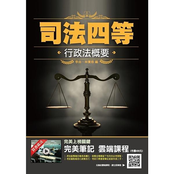 2021行政法概要(司法特考四等適用)100%題題擬答/詳解