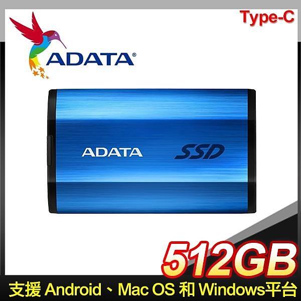 【南紡購物中心】ADATA 威剛 SE800 512G Type-C 外接SSD固態硬碟《藍》