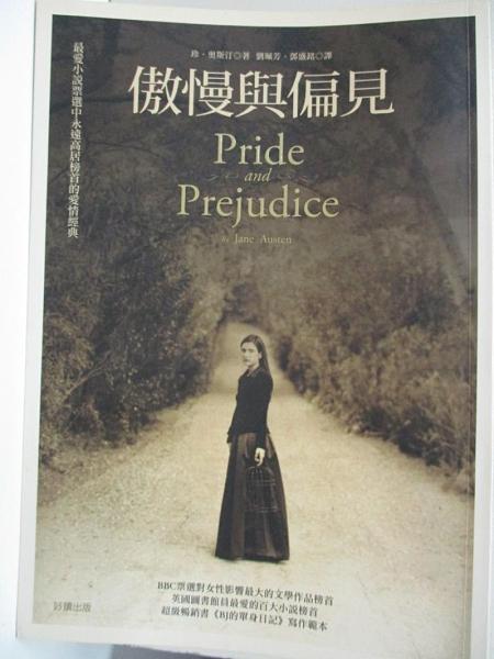 【書寶二手書T1/翻譯小說_HXE】傲慢與偏見_劉佩芳, 珍.奧斯汀