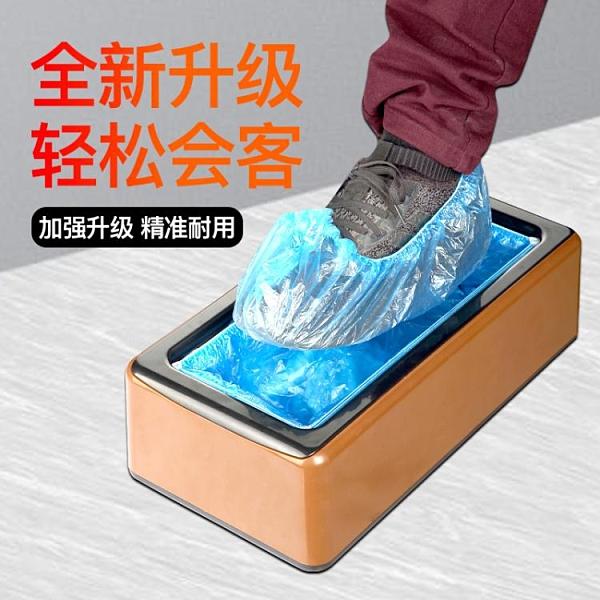 捷足鞋套機家用踩腳一次性新款辦公機器智能腳套器踩腳鞋膜機家用