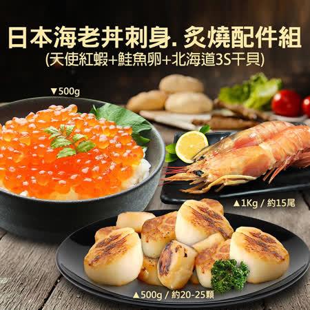 【築地一番鮮】日本海老丼刺身炙燒配件組(天使紅蝦+鮭魚卵+北海道干貝)免運