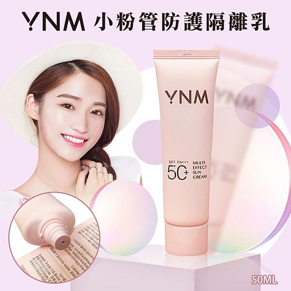 韓國YNM小粉管防護隔離乳 50ml