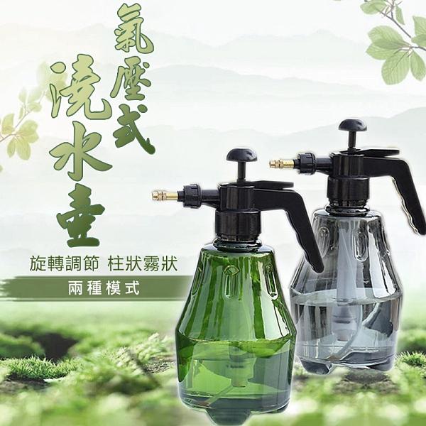 【氣壓式噴壺】園藝澆花噴霧器 兩用噴水壺 洗車噴水瓶