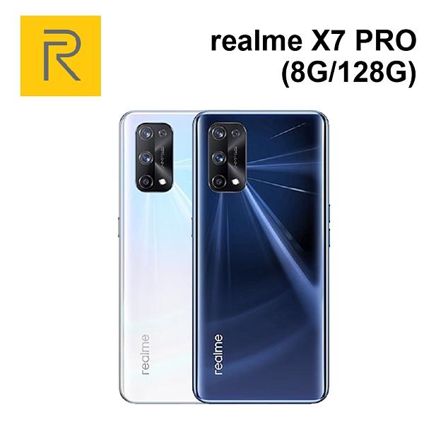 Realme x7 Pro 5G (8G/128G) 6.55吋 雙卡雙待 50W閃充[24期0利率]