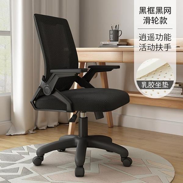 電腦椅 電腦椅家用辦公椅靠背學生宿舍升降轉椅學習椅子舒適久坐會議座椅【快速出貨】