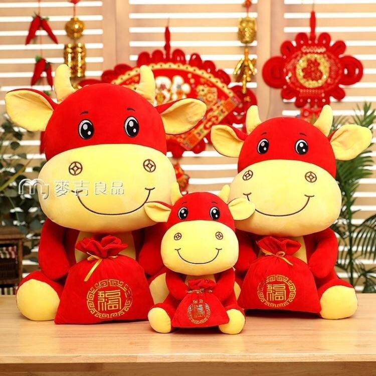 【新年吉祥物抱枕 】免運 牛年吉祥物送福牛毛絨玩具公仔生肖福字牛布娃娃年會禮品訂製logo