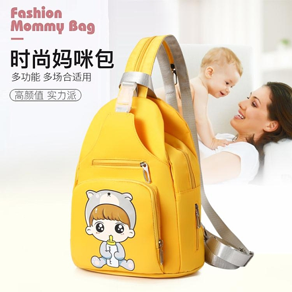 後背斜背媽咪包胸包多功能輕便小號2021新款時尚外出背包媽媽母嬰 伊蘿