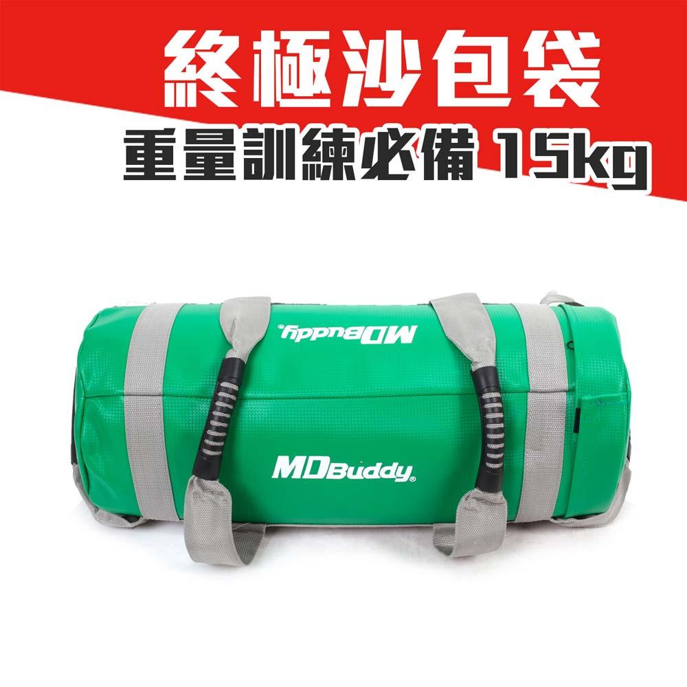 MDBuddy 15KG終極沙包袋-重量訓練 健身 舉重 隨機