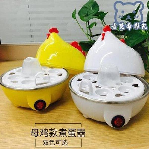 110V小電器 煮雞蛋早餐機蒸蛋器多功能兒童卡通便捷煮蛋器 - 古梵希
