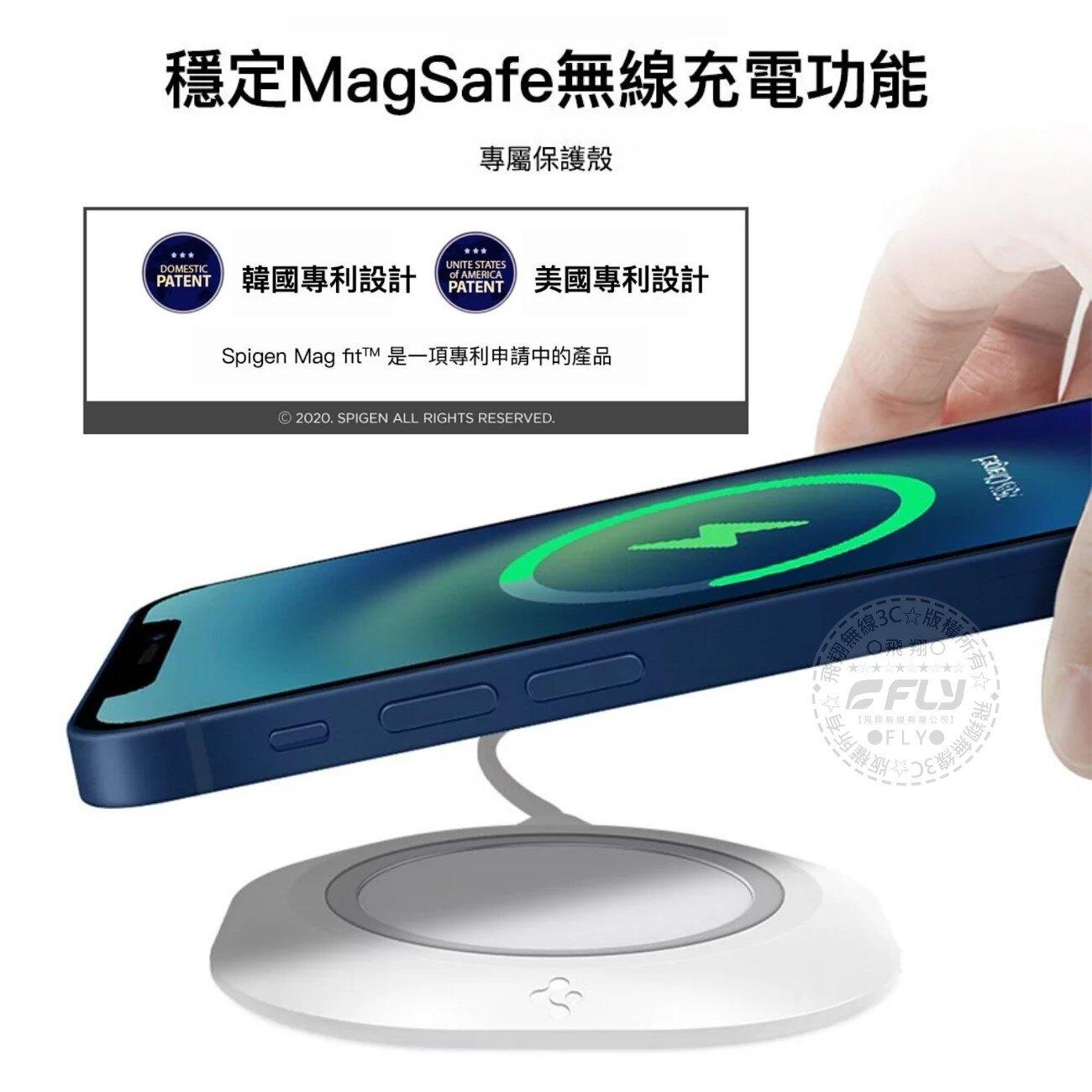《飛翔無線3C》Spigen Mag Fit MagSafe 充電器保護套◉公司貨◉充電座◉充電套◉輕薄貼合