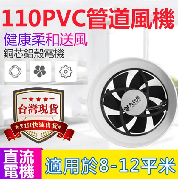 現貨 抽風機 排風扇 排風機 排葉風管道風機110pvc排氣扇 衛生間4寸換氣扇小型家用排風管 茱莉亞