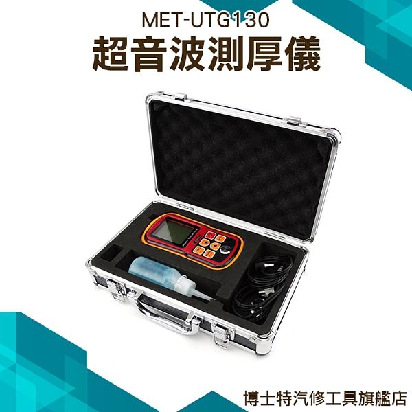 《博士特汽修》船舶 超音波 測厚儀 超聲波 測厚計 鐵板 貴金屬厚度 線性自動校對 MET-UTG130