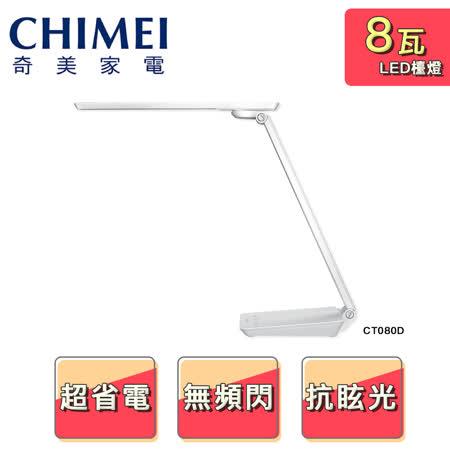 【CHIMEI 奇美】時尚LED護眼檯燈CT080D