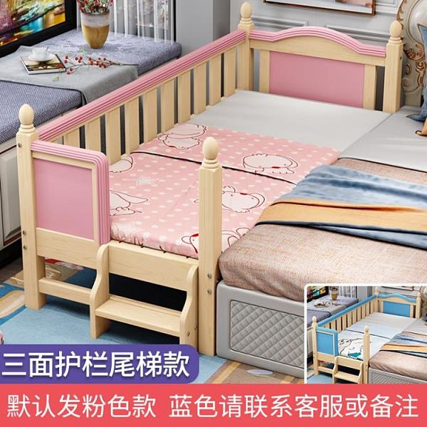 兒童床 兒童床實木嬰兒床加寬床邊拼接床男孩女孩帶護欄松木小床拼接大床【幸福小屋】