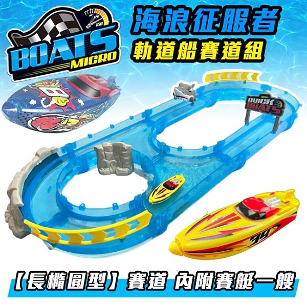 快艇 滑水道賽船 軌道船(8字型) 賽道組 水軌道 電動船玩具 賽艇 玩具船 大白鯊【塔克】
