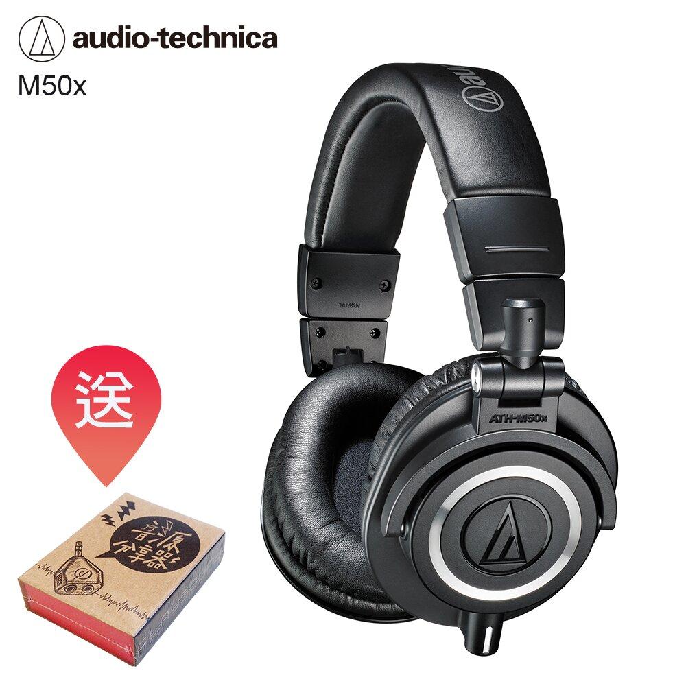 ◆快速到貨◆鐵三角 ATH-M50x 黑色 專業監聽 頭戴耳機(M50新版、M50x BK)