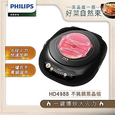 ◆滿額送烤麵包機◆【飛利浦PHILIPS】不挑鍋黑晶爐HD4988(星燦黑)
