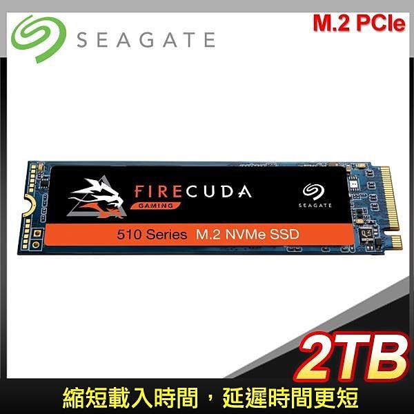 【南紡購物中心】Seagate 希捷 FireCuda 510 火梭魚 2TB M.2 PCIe SSD ZP2000GM30021