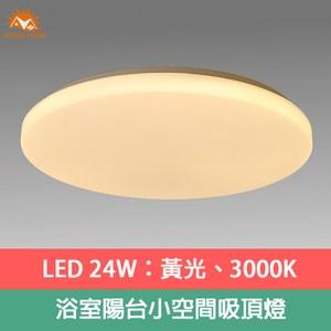 Honey Comb黃光浴室陽台小空間LED 24W吸頂燈V2892Y