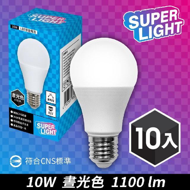 【SUPER LIGHT】10瓦白光高亮度LED節能燈泡-10入