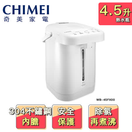 【CHIMEI 奇美】4.5L不鏽鋼觸控電熱水瓶WB-45FX00