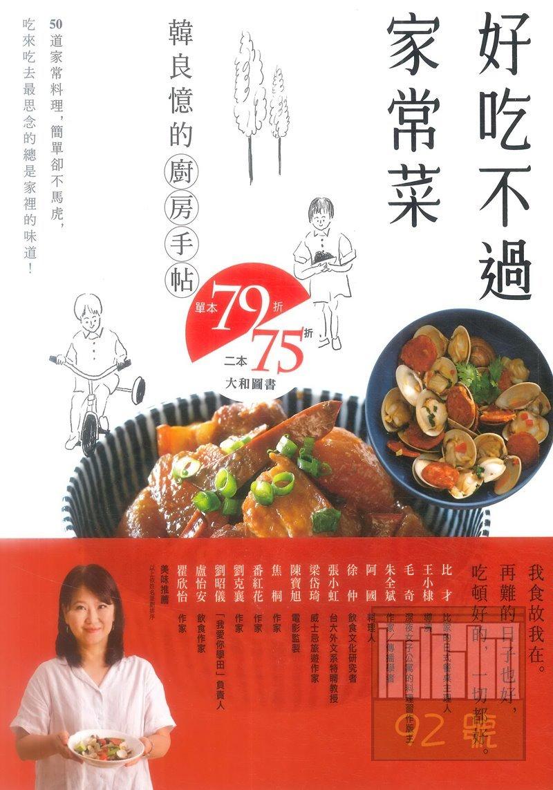 (8)好吃不過家常菜(今周刊)